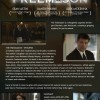 The Freemason Movie — Coming to Muskegon, MI on July 26th